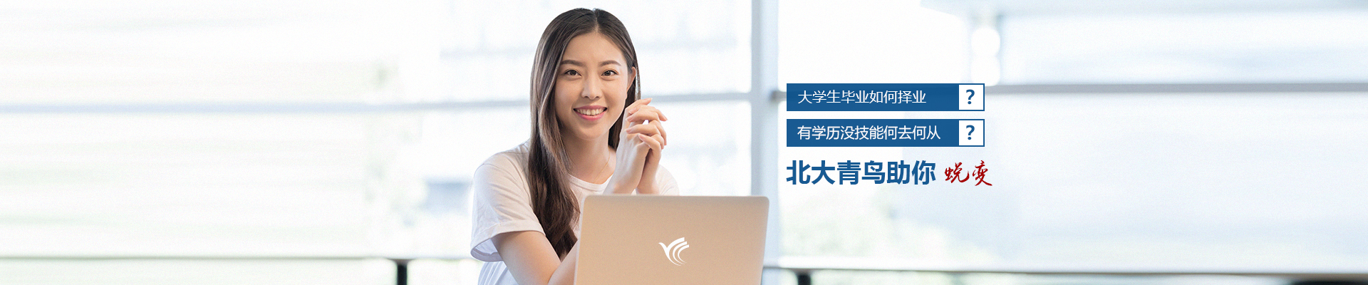 长沙北大青鸟大学生招生